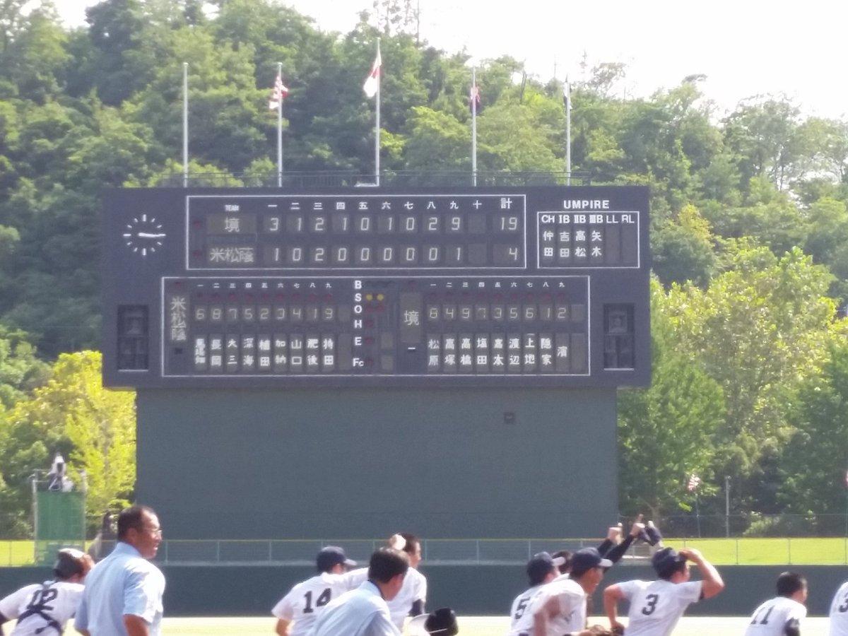 鳥取大会決勝は、境が19ー4で米子松蔭に勝ち、9年ぶり8回目の甲子園出場を決めました。 #高校野球