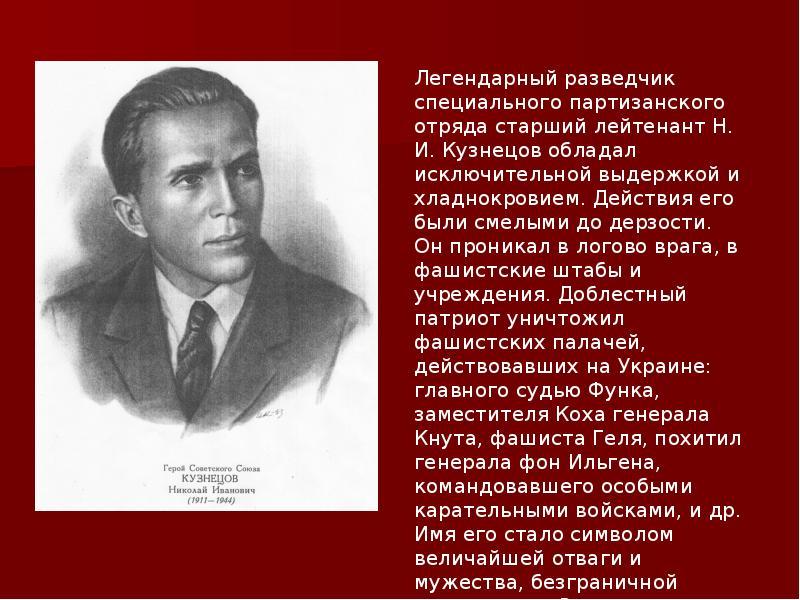 Кузнецов ни