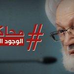 🔴 عاجل: مصادر خاصة لـ #قناة_اللؤلؤة: محاكمة أعلى مرجعية دينية في #البحرين #آية_الله_قاسم تبدأ عند الساعة العاشرة https://t.co/suqmwNbYa1