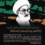 يُسلّم أتباع مذهب أهل البيت زكاتهم وخمسهم للسلطة لتستعين بذلك على إقامة مزيد من السجون لهم #آية_الله_قاسم #Bahrain https://t.co/eMWcVl9FPl