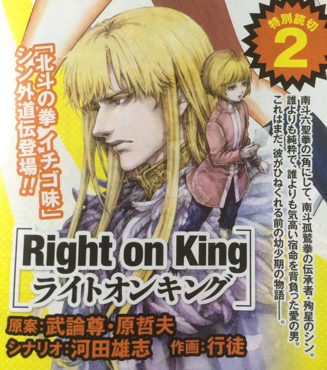 8月25日発売のコミックゼノン10月号に「北斗の拳イチゴ味  シン外道伝」が掲載されます。何卒よろしくお願い致します。