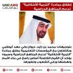"""عاجل .. إطلاق مبادرة """"التربية الأخلاقية"""" لدعم المناهج الدراسية. #برق_الإمارات https://t.co/NVnMpMOYyY"""