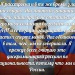 Я сразу сказал, нас исключили из Олимпиады лишь потому, что мы русские. Поддержите хештег друзья! #ИсинбаеваРио2016 https://t.co/CDy6nphioC