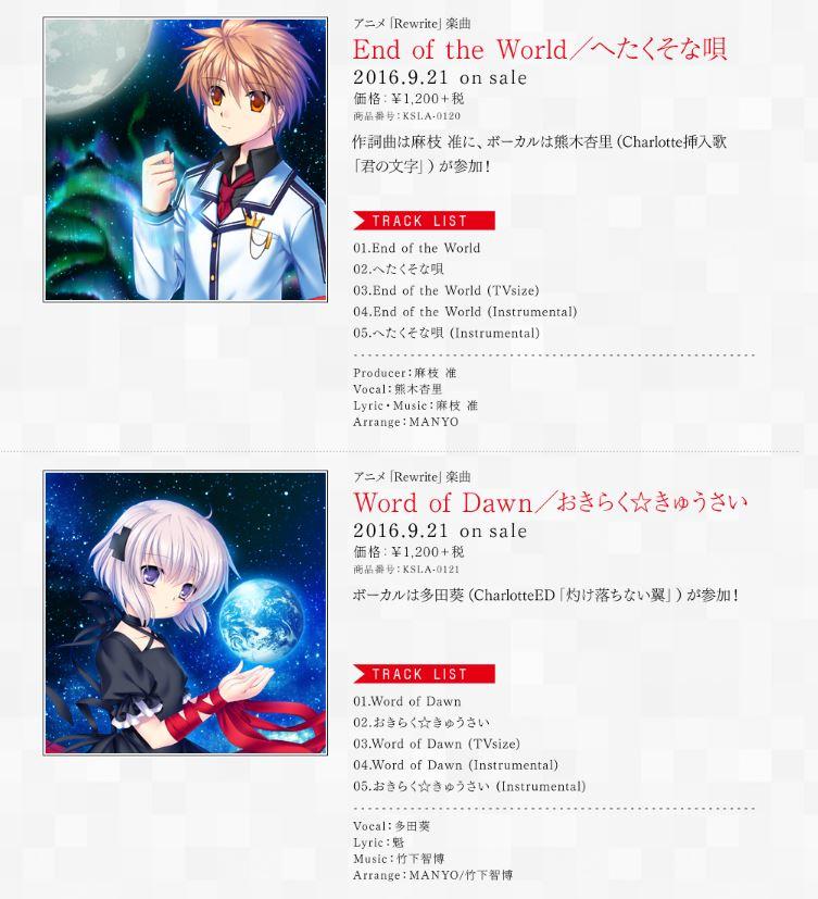 TVアニメ「Rewrite」楽曲情報更新!熊木杏里さんと多田葵さんによる楽曲情報を追加しました。音楽…