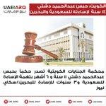 عاجل .. الكويت: حبس عبدالحميد دشتي 14 سنة لإساءته للسعودية والبحرين. #برق_الإمارات https://t.co/bjqc3UdGwx