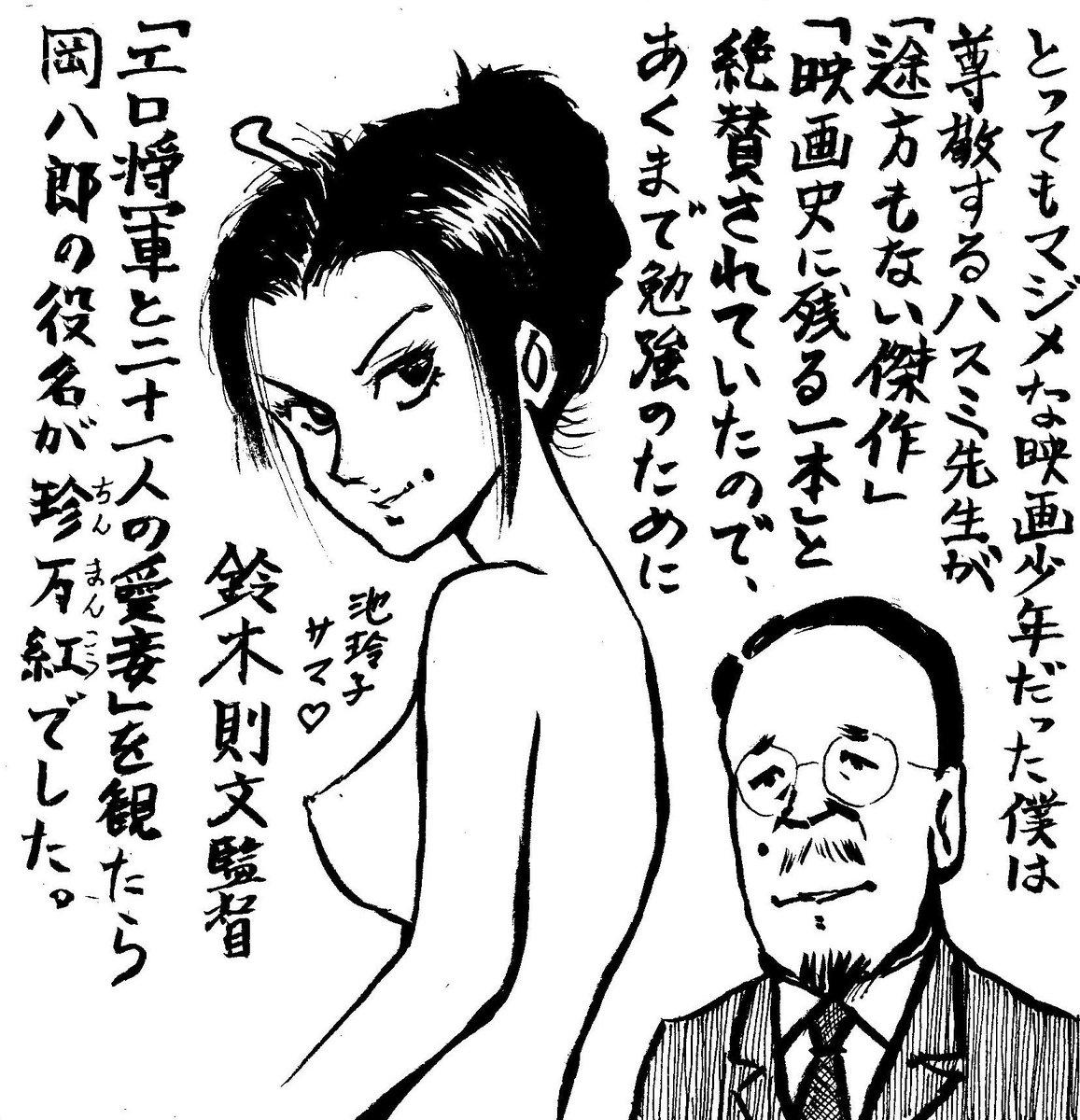 蓮實重彦先生がちょっと似て描けた