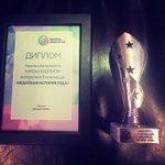 Проект #стопнаркотик получил первый приз в номинации ЛУЧШАЯ медийная история года. Спасибо всем! Вместе победим https://t.co/9vFLhdMeQv