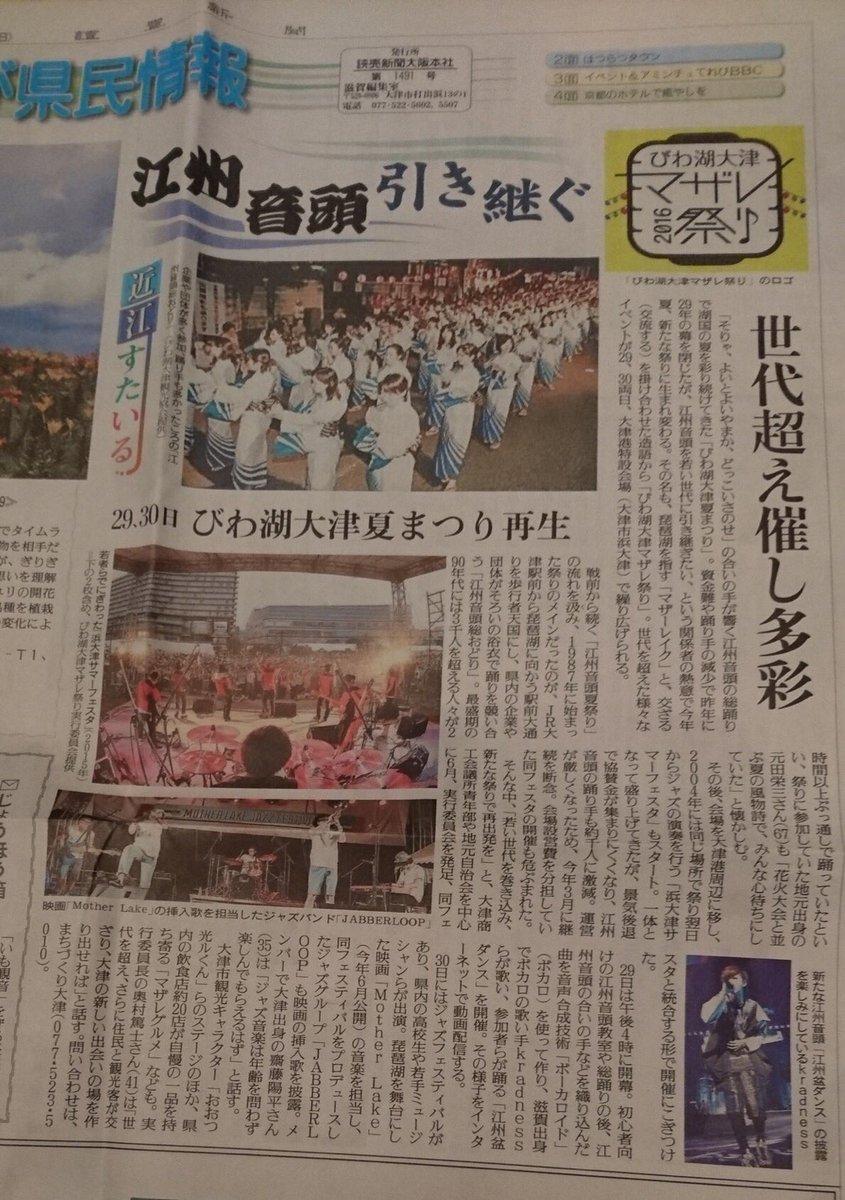 お母さんから送られて来て知ったんですが、今週末開催のびわ湖大津マザレ祭りが新聞に載ったみたいです!!…