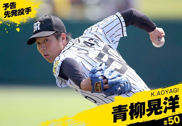 28日は甲子園球場にて、18時プレイボール! 予告先発は阪神タイガース・青柳投手、東京ヤクルトスワロ…