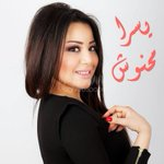 #يسرا_محنوش :Tunisian Singer ❤💓 https://t.co/3XyYmJQuZF #تونس_المزيانة #الجمال_التونسي #تونس #TunisianBeauty https://t.co/neZg3m27Xr