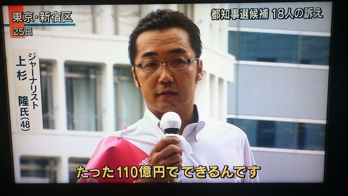報道ステーション 高齢者政策:上杉隆氏「介護士やヘルパー、そういう人たちに東京都が10万円ずつプラス…