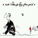 TUNISIE: DÉNONCER LA CORRUPTION = SE FAIRE SAUTER. #Tunisie #TunisiaWatch #tunisie_corruption https://t.co/WTfDPdlPpb