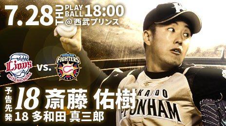 明日の先発は、斎藤佑樹!絶対に勝つぞ!がんばれ斎藤!! #lovefighters #宇宙一を目指せ…