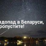29 июля в Беларуси, можно будет наблюдать звездопад Подробнее: https://t.co/zpMuAgOv2R https://t.co/0jGzLw7yGO