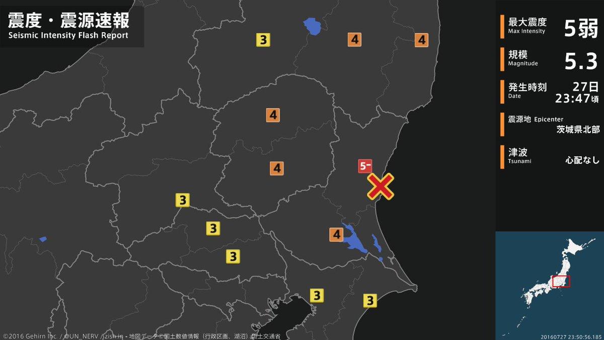 【震度・震源速報 2016年7月27日 23:50】 27日23時47分頃、茨城県北部を震源とする地…
