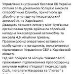 Підполковник управління СБУ в Хар.обл.виявився одним з нападників на інкасаторську автівку в Купянську #Харків https://t.co/P3yKy9SE43