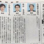 残すところ #東京都知事選 もあと僅か!過去最多21人の候補者ですが、わたしの選択は #小池百合子 氏。投票は個人の自由だけど、鳥越氏に投票する人には、なぜ彼をなのか?心の底から教えてもらいたい。 https://t.co/MeE51ch96l