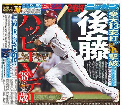 28日の日刊スポーツ仙台版1面は楽天。13安打6得点と打線が機能し、首位ソフトバンクに勝利。38歳の…
