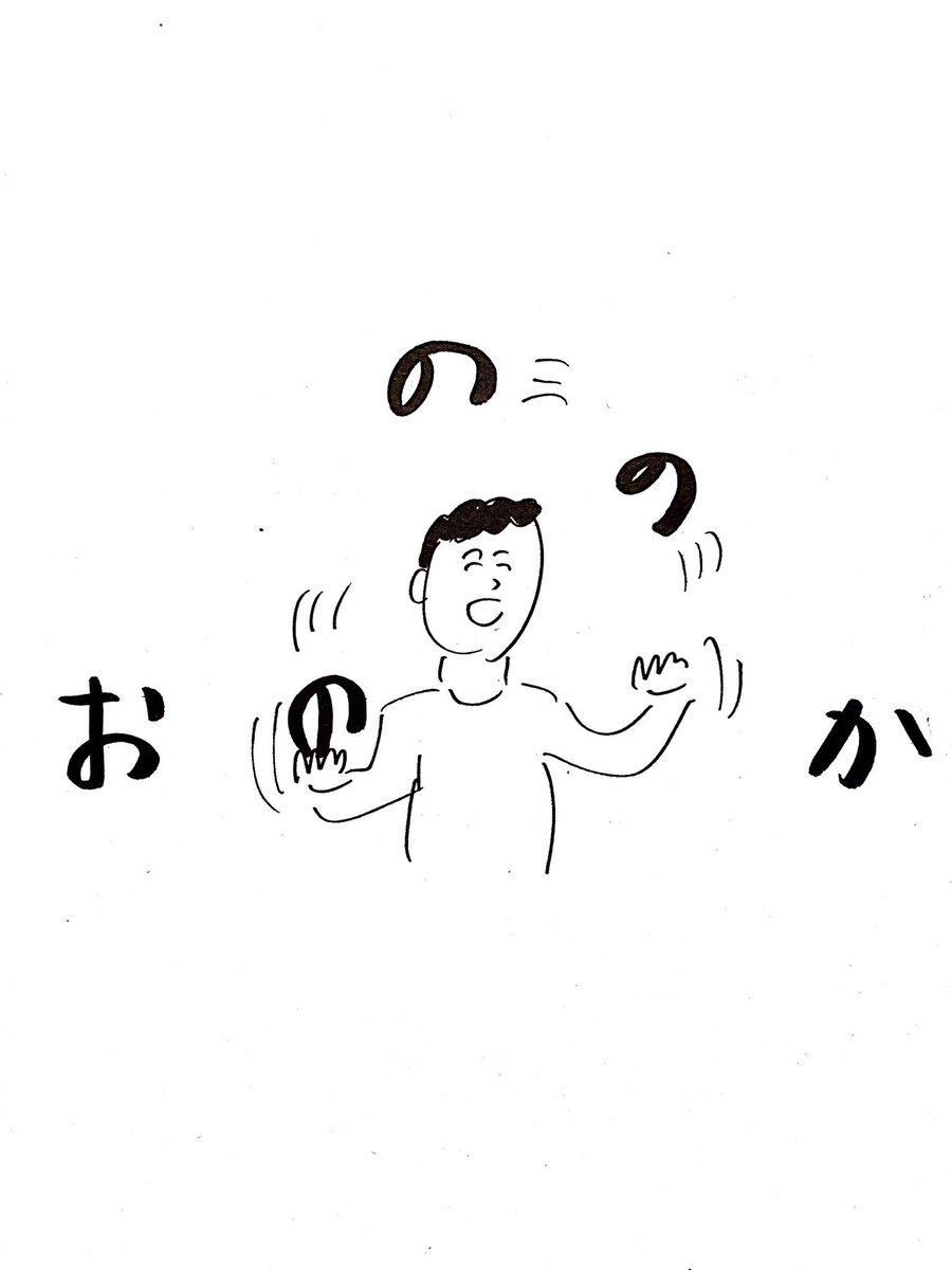 「の」でジャグリングする人
