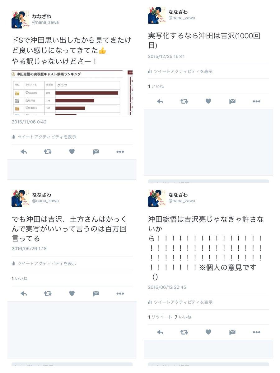 本日で私のツイート「沖田総悟は吉沢亮がいい」は終了致しました、大分前から定期のように時々ツイートして…