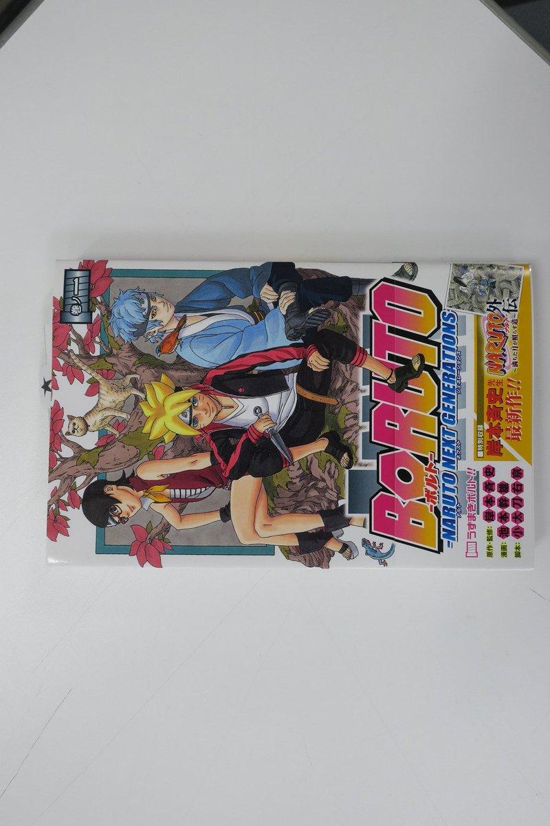 今日はジャンプコミックス発売日!ついに、ついに「BORUTO」①巻も堂々発売です!岸本先生の読切「満…