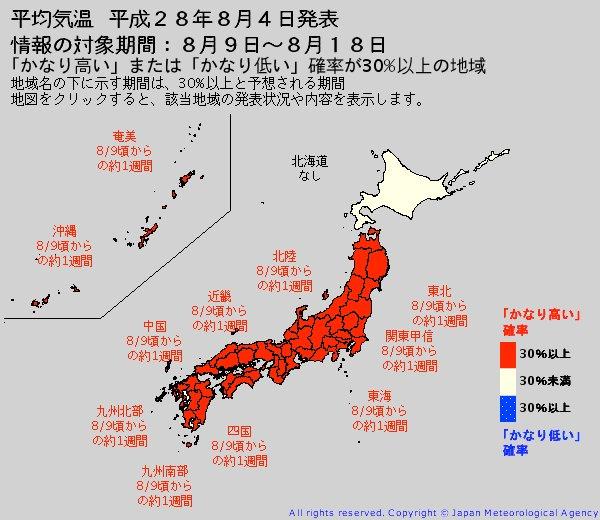 【2016/8/4-14:40 TBC気象台】北海道を除く各地方に、「高温に関する異常天候早期警戒情…