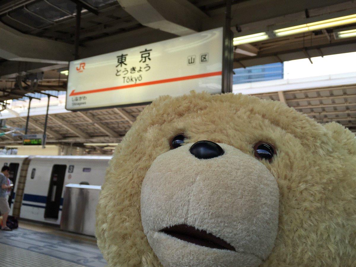 新幹線で移動中の俺。 「東京ついたぜ~、暑い。とりあえず八重洲口でビール飲みてえ」