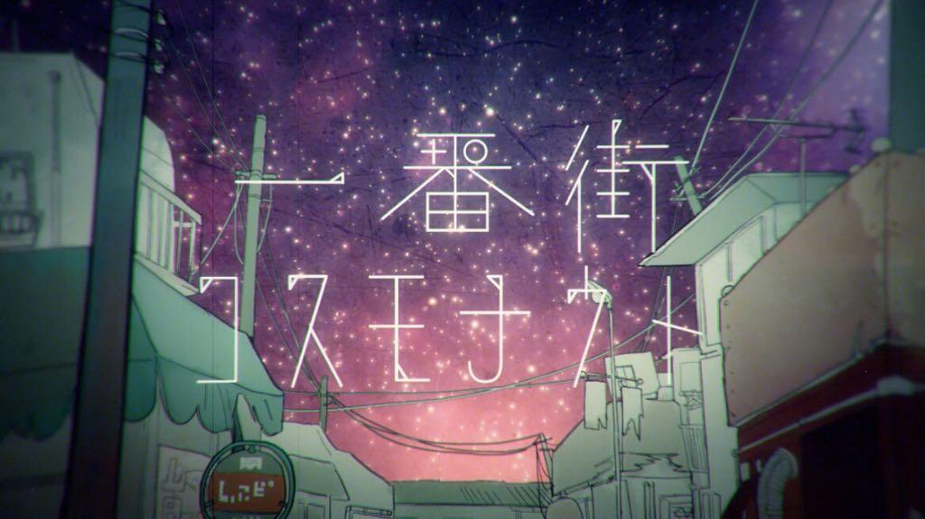 予約完了!本日17時に新曲公開されます♪ タイトルは「一番街コスモナウト」です。お楽しみにどぞ!