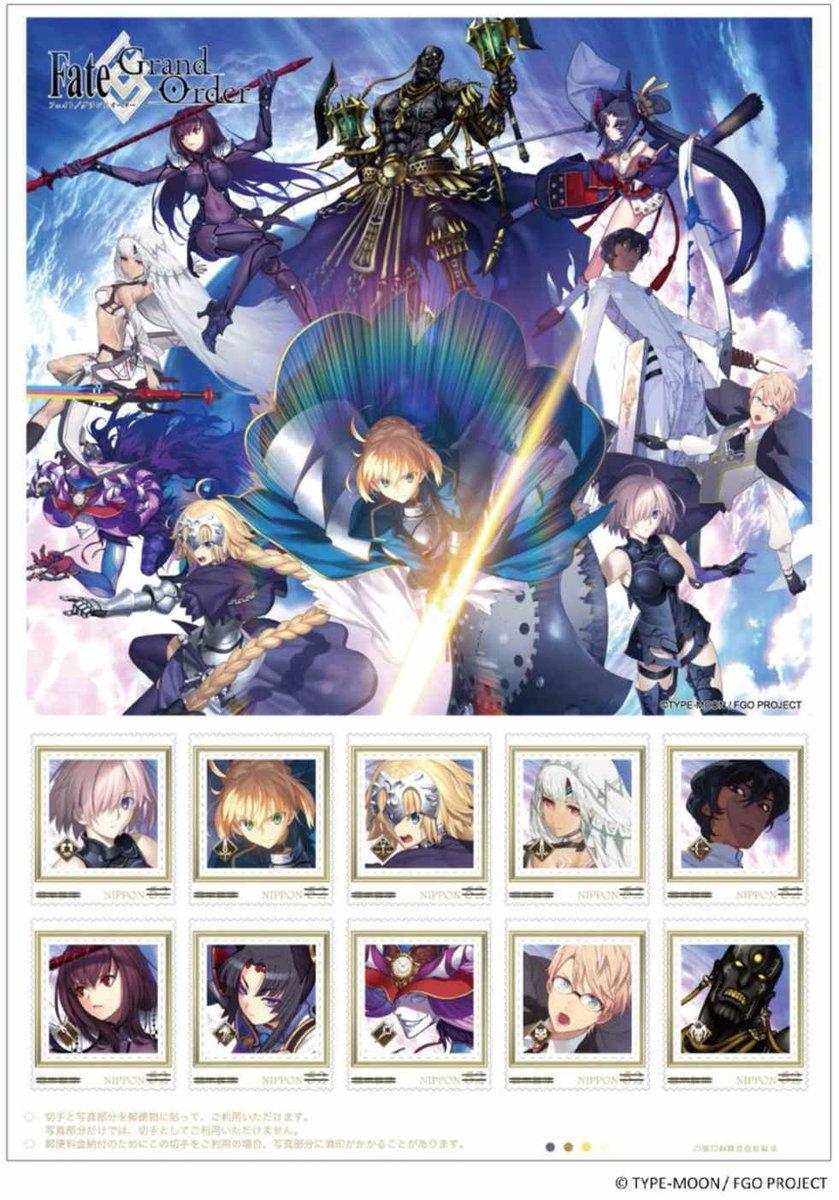 「Fate/Grand Orde」フレーム切手セット(プレミアムホロカード、台紙付き)が、8月12日…