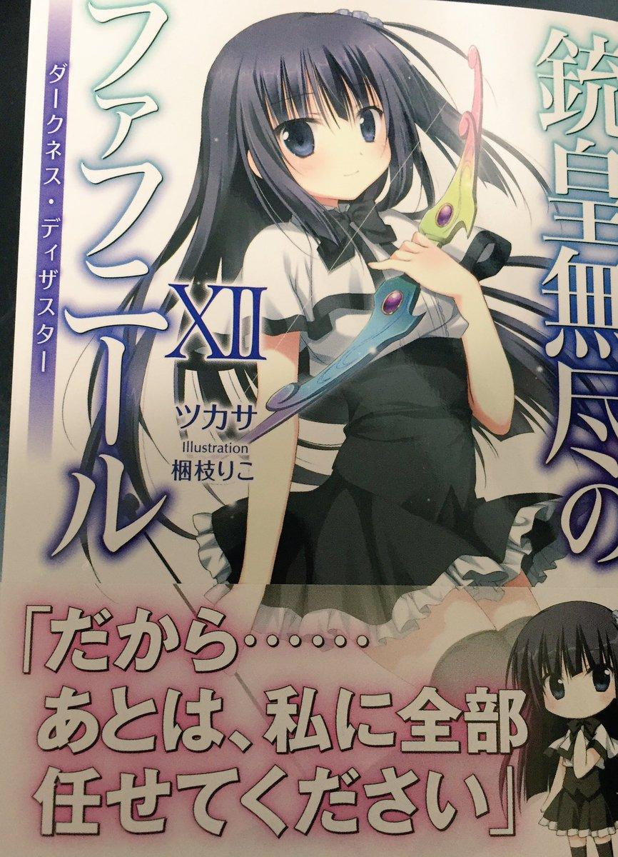 銃皇無尽のファフニール12巻(^o^)サンプルいただきました。8月2日発売です〜。よろしくお願いしますっ!