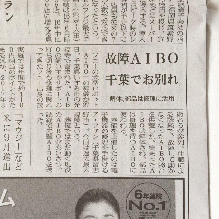 AIBO の葬儀きになる https://t.co/EkA69v6PEU