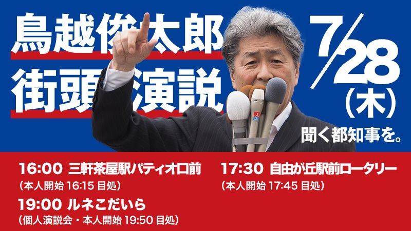 【7/28(木)予定】 本日の演説予定です。最終盤、是非足をお運びください! 16:00 三軒茶屋駅…