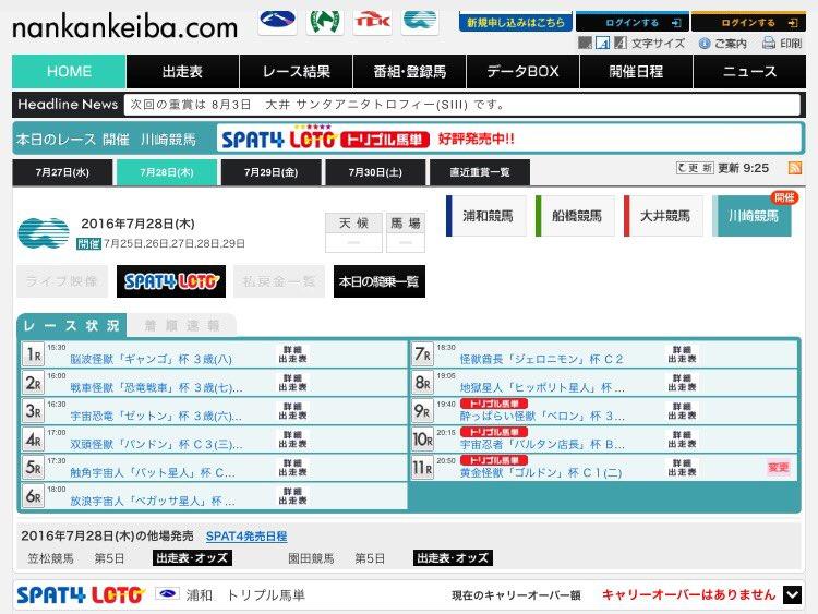 レース名が( ^ω^ )ごいすー! #川崎競馬  #南関 nankankeiba.com