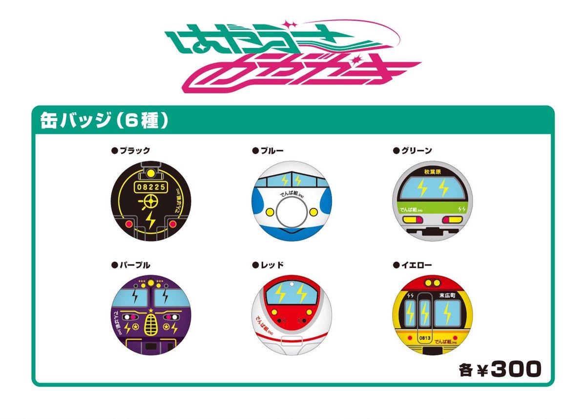 本日7/28(木)は『はやぶさかがやきツアー2016』長野公演です🎼先行物販は16時~予定しています…
