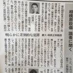今朝の東京新聞、慶大の岡原正幸教授の意見が、正鵠を射ている。容疑者は、国家的優生思想を説いており、精神障害として対応するのは間違い。政府は、断じて許さないという声明を出すべき、と。 https://t.co/d3DZQQ6kgO