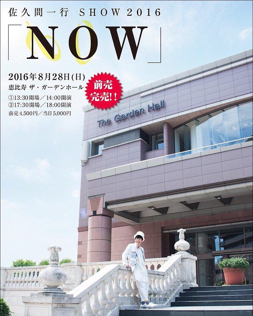 あと1ヶ月!  【8月28日(日)】  20周年単独 佐久間一行SHOW2016「NOW」 恵比寿ザ…