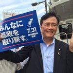 世田谷区長の保坂展人さん( @hosakanobuto )「マイノリティへの理解がない政治は本当に怖いと思う。鳥越さんと一緒に優しい東京にしたい」と応援していただいてます! #鳥越GO #都知事選 https://t.co/qyOcFDfJy8