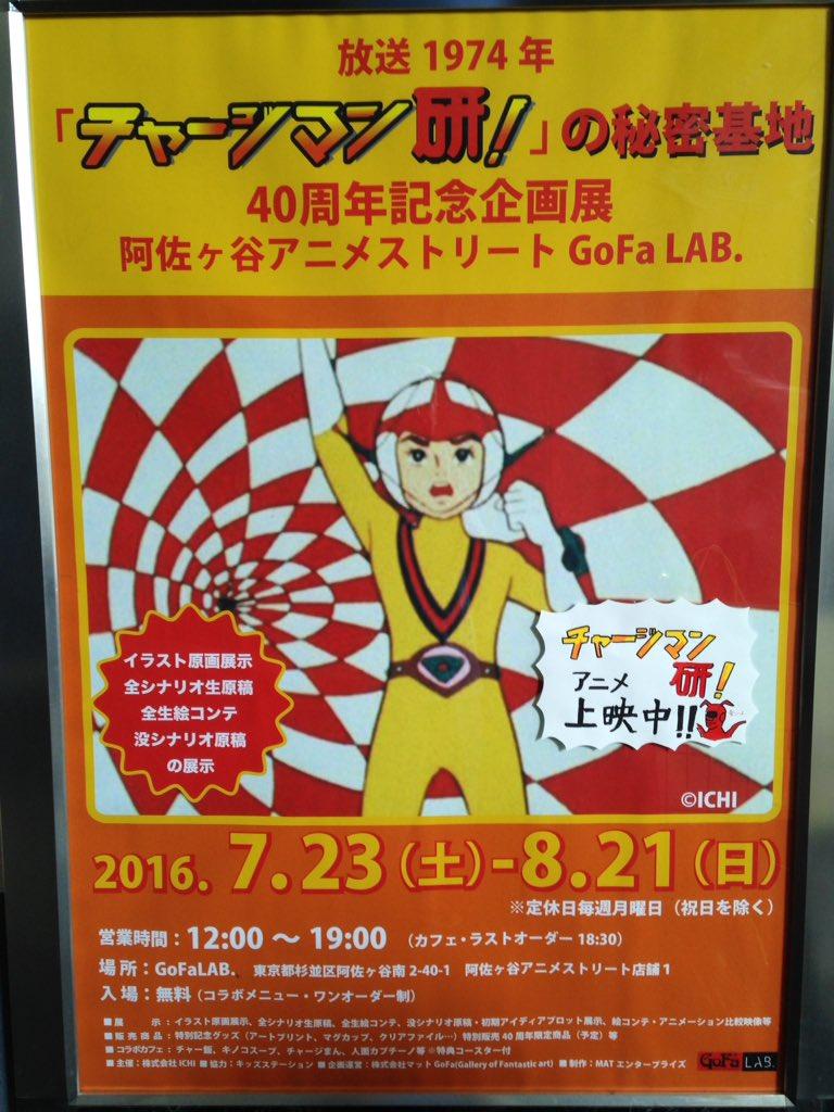 マジキチアニメ「チャージマン研」展阿佐ヶ谷アニメストリートでやってる!ジブリ展より貴重! https://t.co/r0pI0Wi2ES