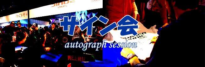 【サイン会ラインナップ発表!】 大好きなアーティストから直接サインがもらえちゃうSPECIAL企画!…
