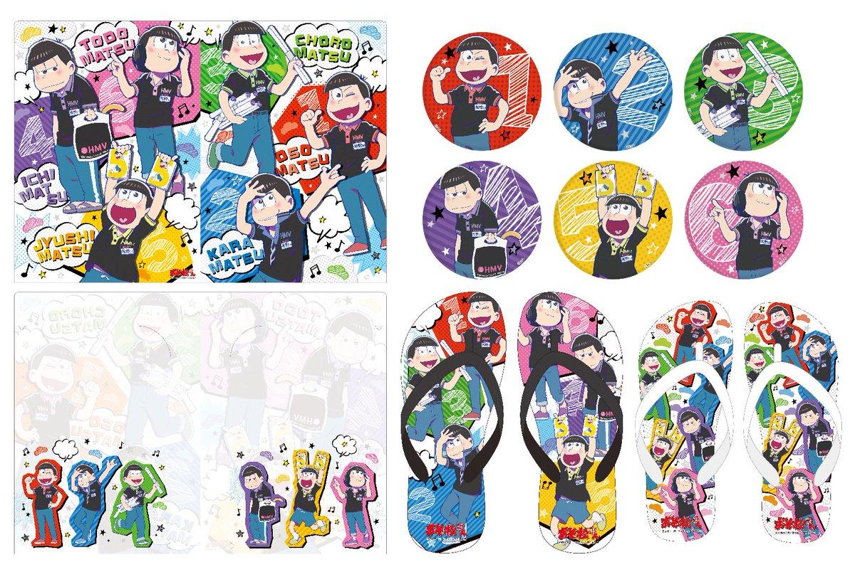 【HMV×おそ松さん】限定グッズのラインナップが公開!第一弾は缶バッジ(全6種)、ダブルクリアファイ…