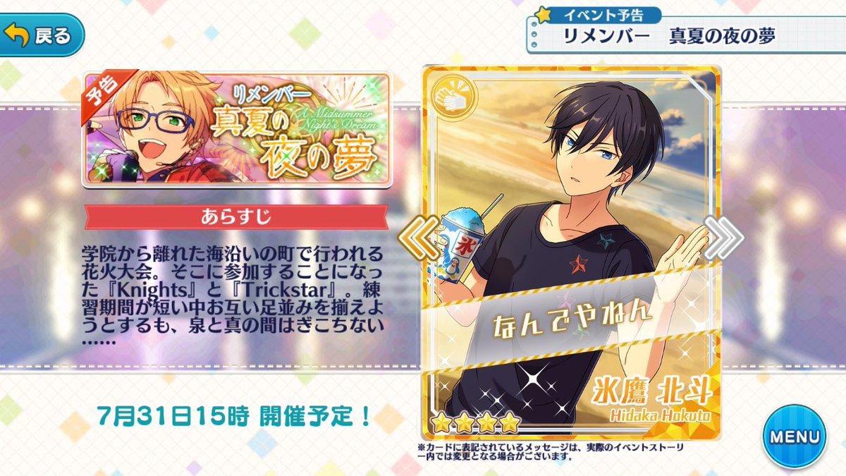 ハピエレ「復刻イベント『桜フェス』します」 トリスタP「待ってましたァ!!」 ハピエレ「トリスタ×ナ…