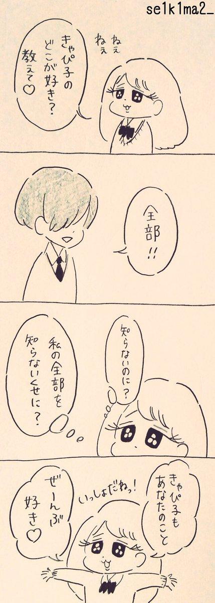 きゃぴ子25〜28