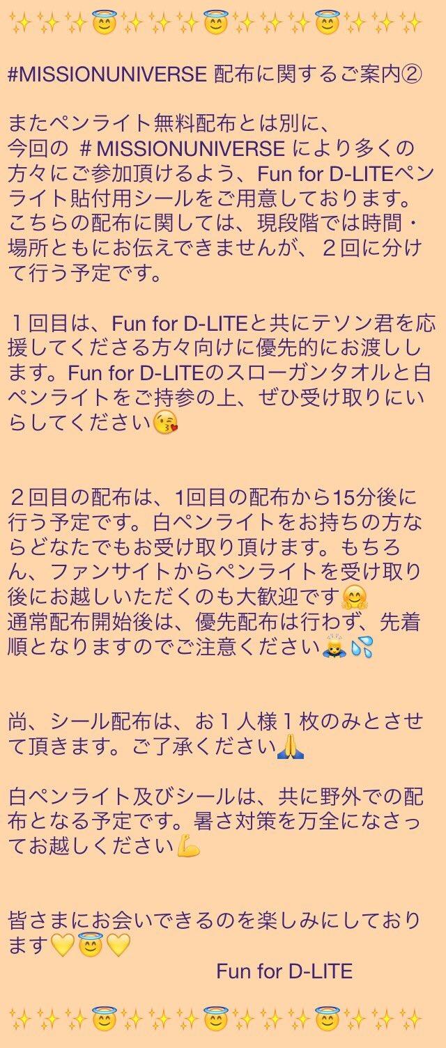 Fun for D-LITEペンライト用シール                  配布に関するご案内 https://t.co/PDZdmMRguN