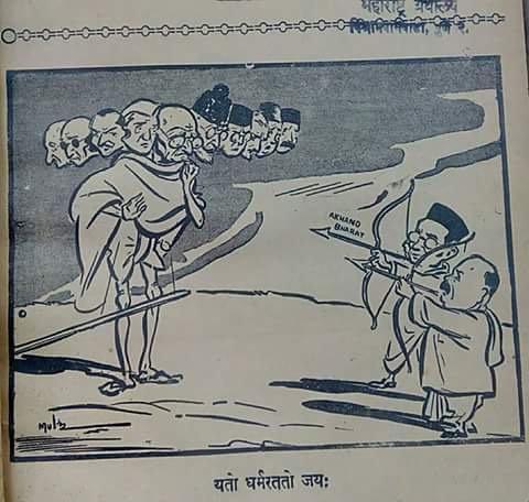 A cartoon published in 1945 tells the tale of Bapu's murder the bow was held by Savarkar & Mukherjee. https://t.co/7W3nuWWysc