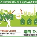 私、増田ひろやは、首都直下地震対策に取り組みます。木造密集住宅地域の不燃化、耐震化をスピードアップいたします。#都知事選 #増田寛也 #地震 #政策で議論しよう https://t.co/Ii46ycNf7E