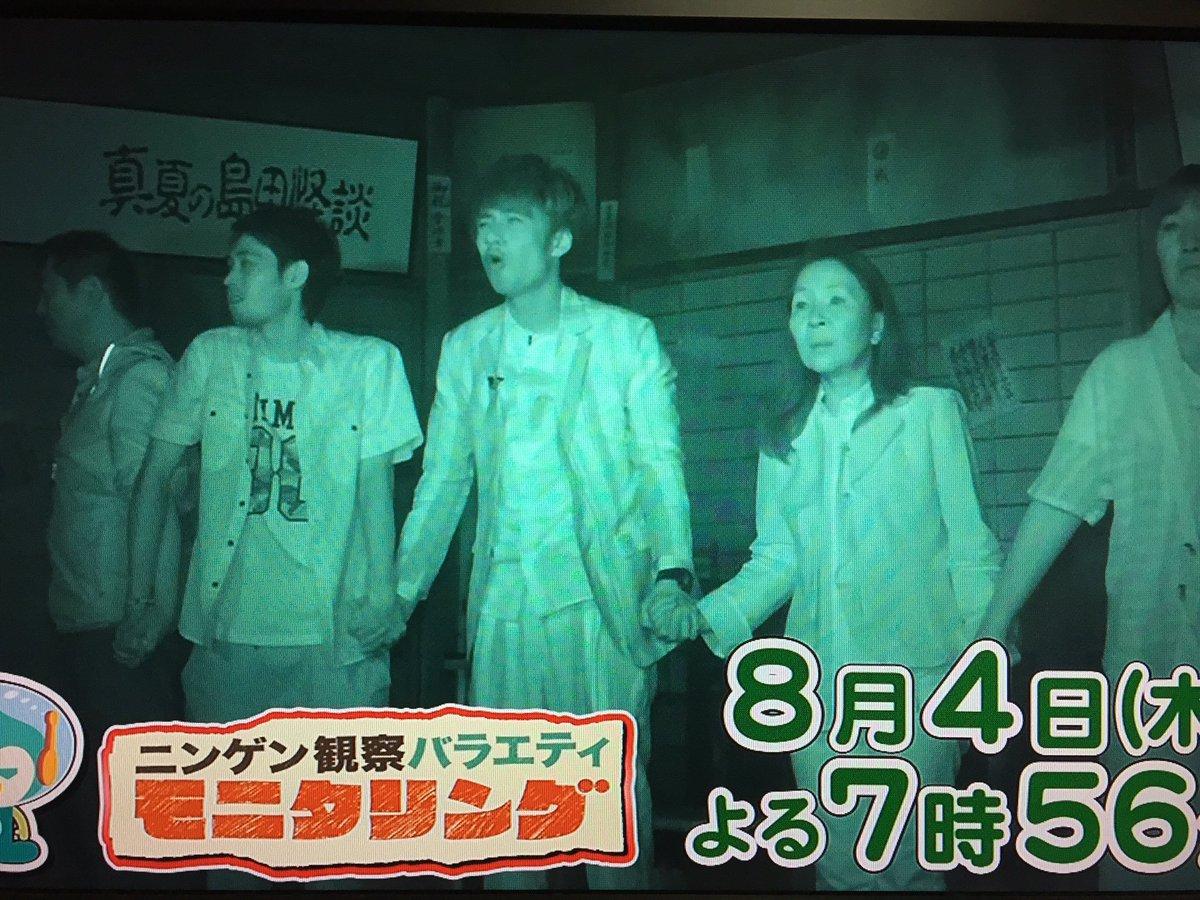 【TV情報:中丸雄一】来週8/4(木)19:56〜(TBS)放送『モニタリング』にゆっち! ★KAT…