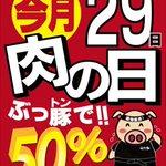 【がっつり】すた丼、肉50%増量「肉の日キャンペーン」7月29日開催 https://t.co/Af3BTmKysm すた丼(並のみ、セットも可)や生姜ライスなど、対象メニューを注文すると、肉を50%増量して提供される。 https://t.co/4K12IMff47