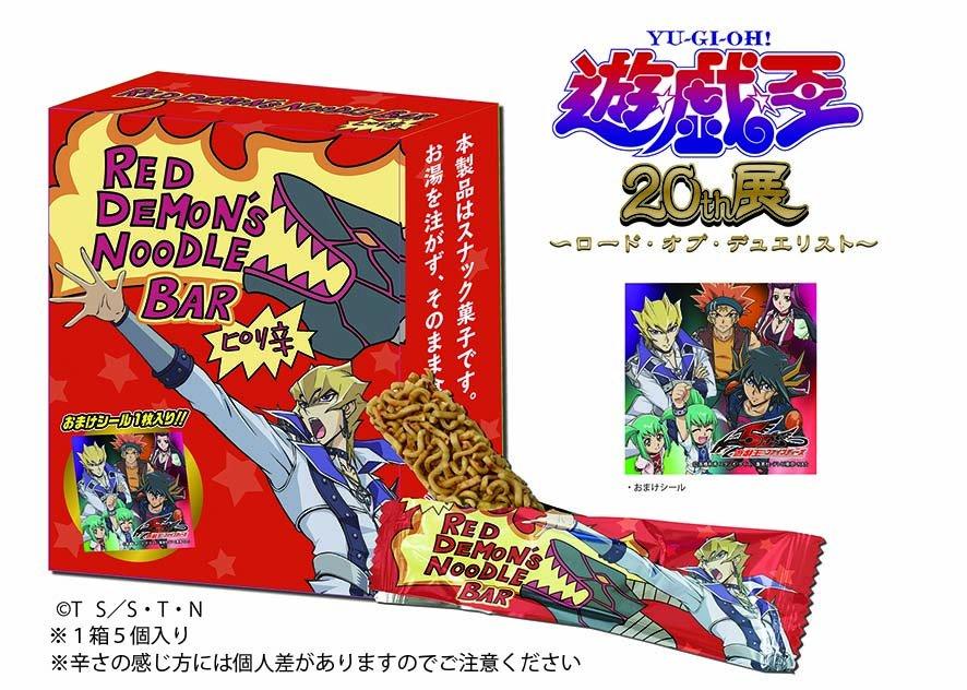 【20th】「遊戯王」20th展グッズ情報が更新!注目はイベントオリジナル商品「レッド・デーモンズヌ…