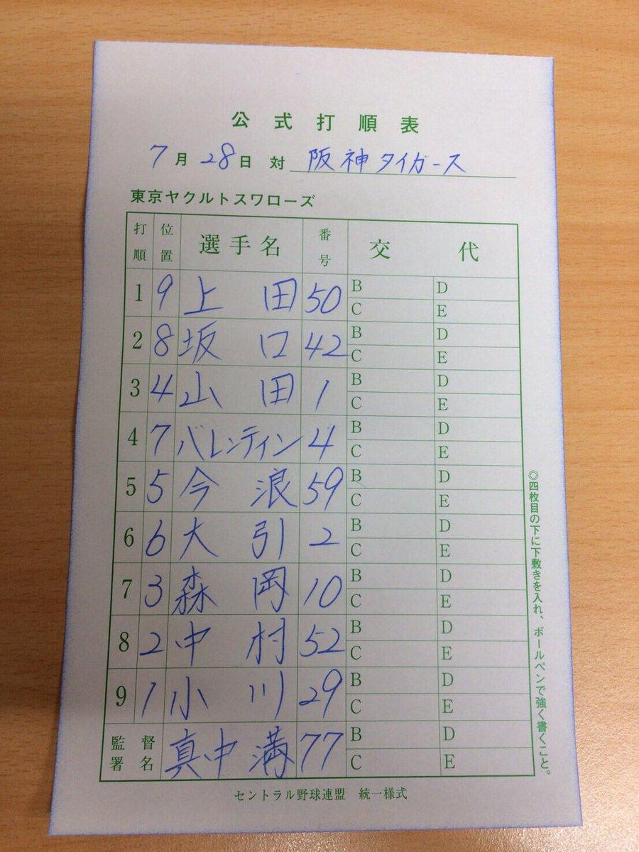 【T-S】7月28日(木) 甲子園球場18:00プレイボール⚾︎ 本日のスタメンです。勝ちます!  …