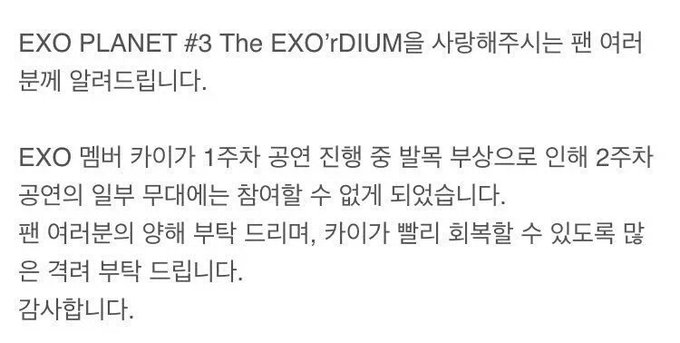 RT @EXO_FANBASE: KAI won't be able to participate in part of the performances at